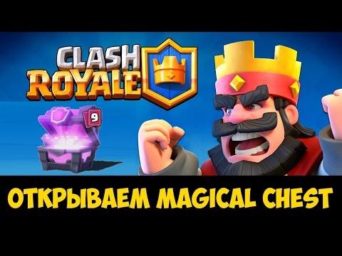 Clash Royale - открываем Magical Chest