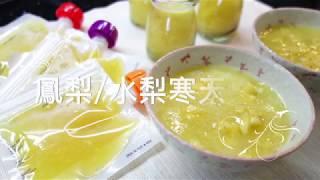 【 副食品/食譜 】:百分百鳳梨水梨寒天果凍