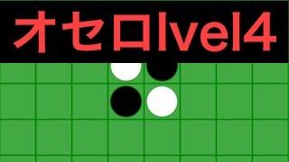 オセロlvel4
