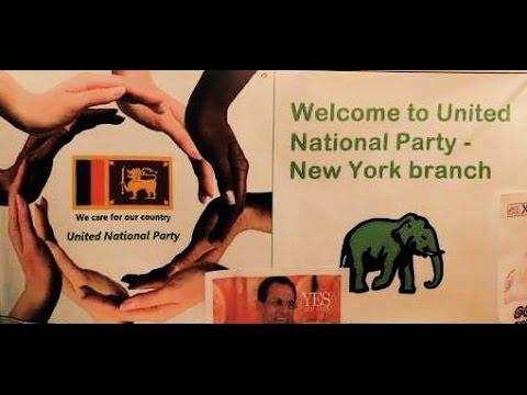 New York UNP Fundraising Event