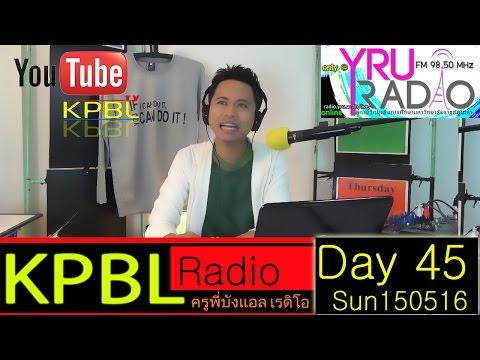เรียนพูดอังกฤษ สู๊ดดดยอดดด กับ ครูพี่บังแอล on KPBL Radio (Day 45)