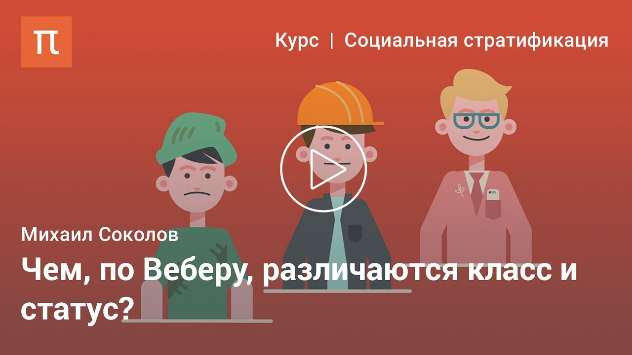 Класс, партия и статус у Вебера — Михаил Соколов