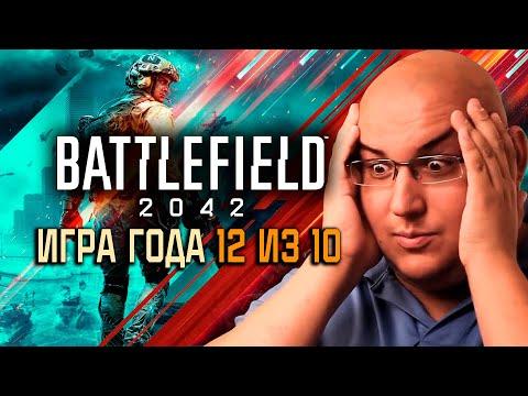 Battlefield 2042: Что было не так с бета-тестом?