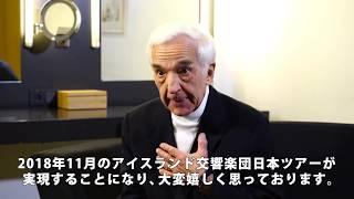 アシュケナージ x 辻井伸行、夢の共演! 『アシュケナージ指揮アイスラ...