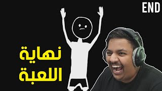 نهاية اللعبة ! 😂 | I hate This game Ending