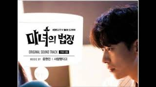 Cover images Yoon Hyun Min [윤현민] - That You Loved Me [사랑했다고] Witch at Court OST Part 6 [마녀의 법정 OST Part 6]