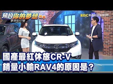 國產最紅休旅CR-V 銷量小輸RAV4的原因是?《夢想街57號 預約你的夢想 精華篇》20191121 李冠儀 汪廷諤 鄭捷
