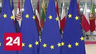 Смотреть видео Туск приостановил саммит ЕС - Россия 24 онлайн