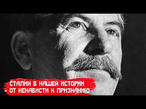 От ненависти к признанию. Сталин в нашей истории#Красное радио.