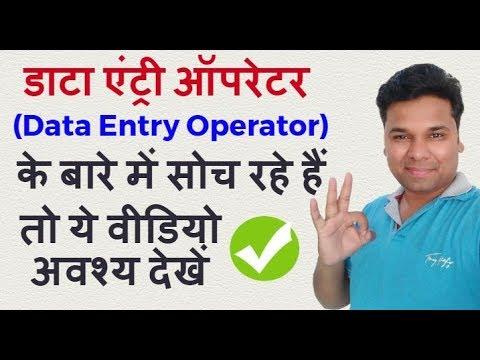 डाटा एंट्री ऑपरेटर  (Data Entry Operator) कैसे बनें - All About Data Entry Operator in Hindi