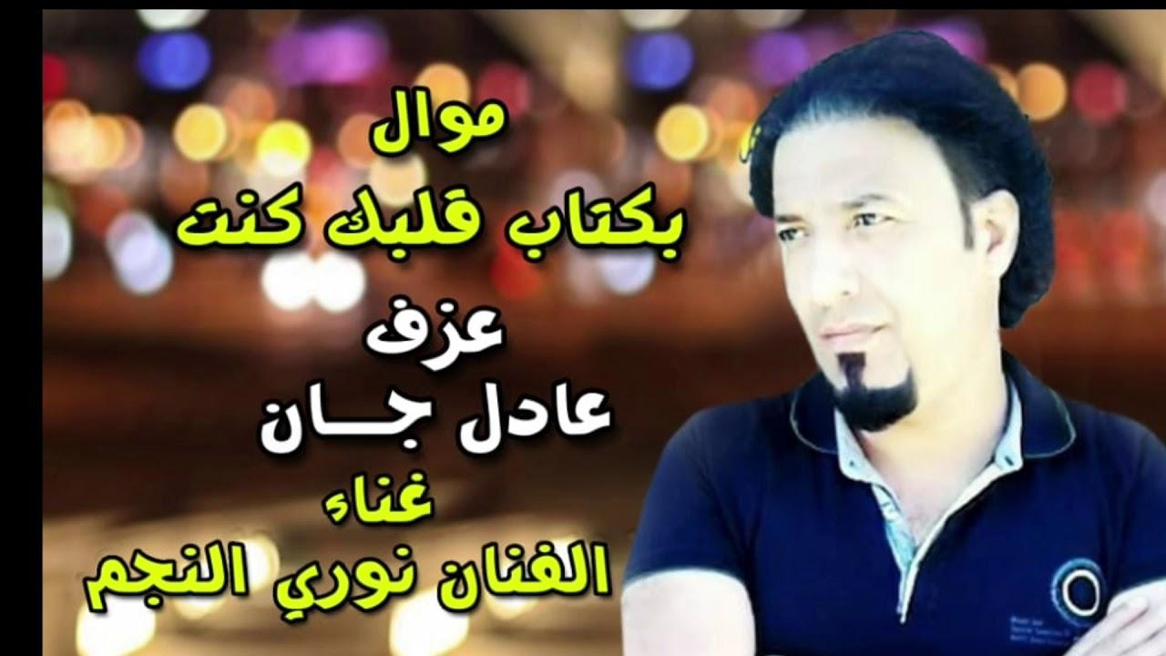 موال  نوري النجم 2020 بكتاب قلبك جنت  كمنجة عادل جان