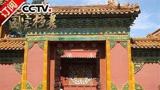 《国宝档案》 20170802 特别节目 探秘紫禁城 09:45 | CCTV-4