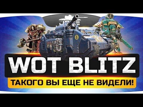WOT BLITZ ● Таких танков мы еще  не видели! ● Warhammer 40.000
