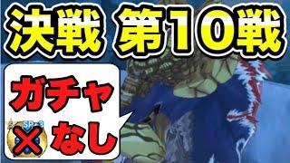 【MHR】ガチャ・SP+秘石なし!決戦ガムート第10戦攻略(ドラクエライダー・オトモン使用)のサムネイル