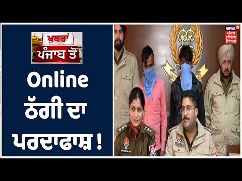Mohali Police ਨੇ Online ਠੱਗੀ ਦਾ ਕੀਤਾ ਪਰਦਾਫਾਸ਼   Khabra Punjab Toh