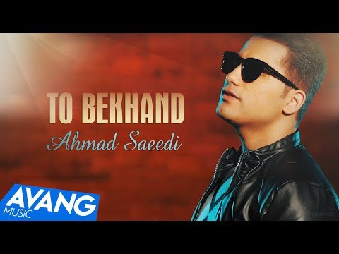 Ahmad Saeedi - To Bekhand OFFICIAL VIDEO 4K