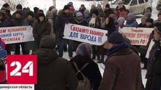 Жители Струнина требуют от чиновников исполнить поручение президента - Россия 24