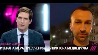 Лещенко на Дожде врезал правду-матку: Зеленский начал очистку. Почему дело Медведчука завели сейчас