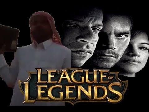 وفرها في جيبك يالعبد【#87】 ليق اوف ليجيندز ARABIC League of Legends