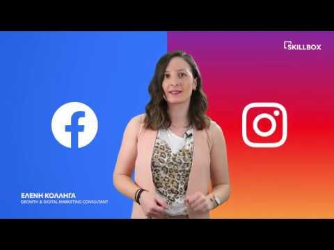 Online σεμινάριο: Facebook & Instagram Ads