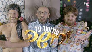 שלושה על ירושה - הסרט המלא - צוות מנחוס בקומדיה המטורפת