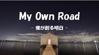 【合唱曲】My Own Road -僕が創る明日-(マイオウンロード) / 歌詞付き