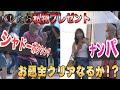 武尊、新宿で美女をナンパ 顔バレせずにどこまで行けるか?