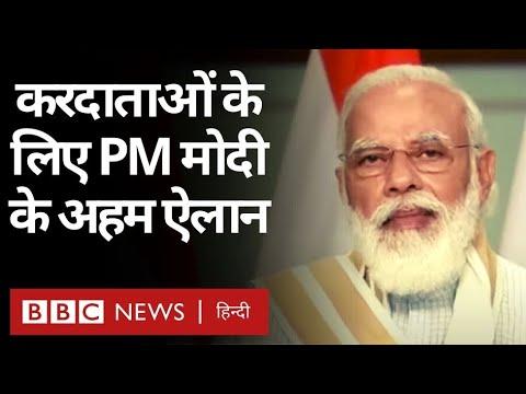 PM Narendra Modi ने Income Tax चुकाने वाले Taxpayers के बारे में क्या-क्या कहा? (BBC Hindi)