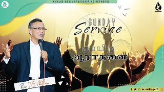 24.10.2021   Sunday 3rd Serטice   HEAL IN THE NAME OF JESUS   Rev. TC NATHAN   #NMKLAG