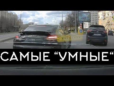 Подборка САМЫХ 'УМНЫХ' водителей #66