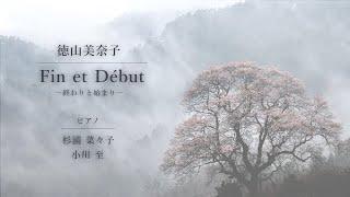徳山 美奈子:「Fin et début(終わりと始まり)」 杉浦 菜々子&小川 至(ピアノ) / Nanako Sugiura & Itaru Ogawa, piano