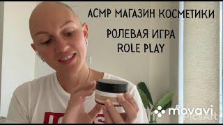 АСМР Ролевая игра 'Магазин косметики'  ROLE PLAY BEAUTY SHOP