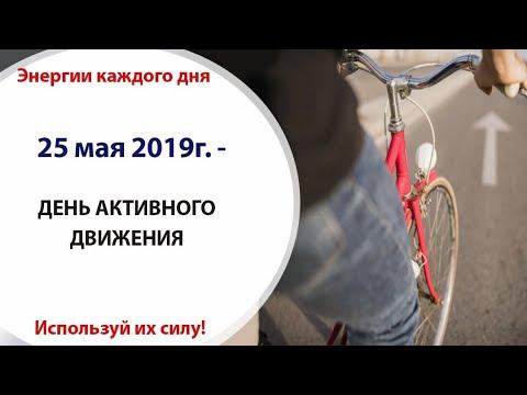 25 мая (Сб) 2019 г. - ДЕНЬ АКТИВНОГО ДВИЖЕНИЯ