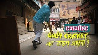 BBL के बाद क्या अंतर्राष्ट्रीय क्रिकेट में भी आएगा Gully Cricket से इंस्पीरेशन ?