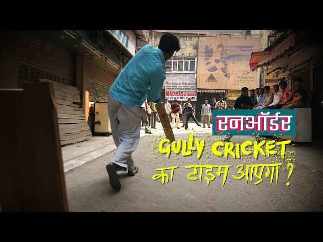 बीबीएल के बाद क्या अंतर्राष्ट्रीय क्रिकेट में भी आएगा गली क्रिकेट से इंस्पीरेशन ?