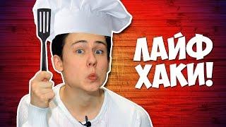10 лучших лайфхаков ДЛЯ ДОМА!