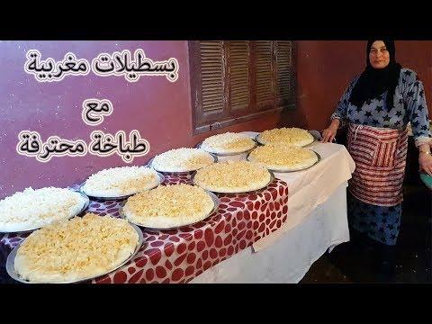 سلسلة أطباق بلادي المغرب (حلقة 32)/بسطيلات مغربية من يد طباخة محترفة