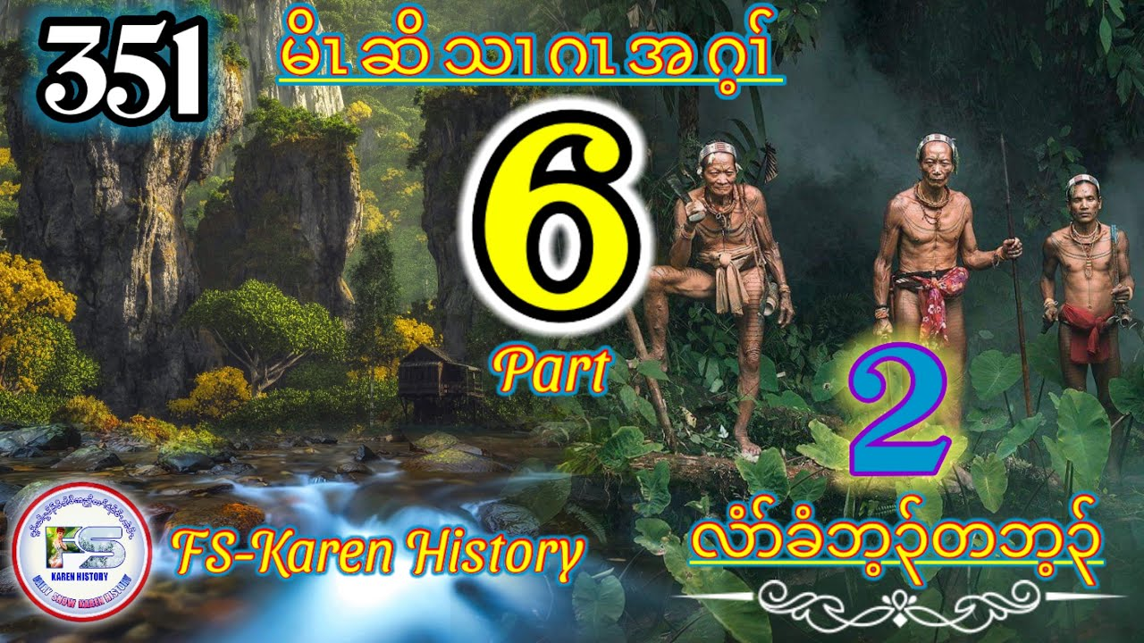 🔴  #Ep:351  #FSKarenHistory  New a Page Two  - 3 Hunter  Part 6
