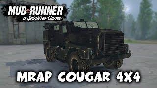 Spintires: MudRunner обзор мода [ MRAP Cougar 4x4 ] БРОНЯ