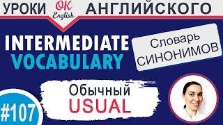 #107 Usual - Обычный 📘 Английский словарь INTERMEDIATE