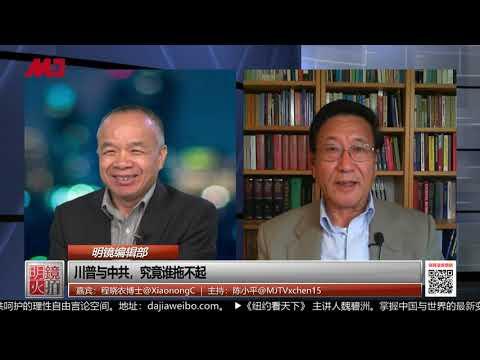明镜编辑部 | 程晓农 陈小平:川普与中共,究竟谁拖不起(20190718 第441期)