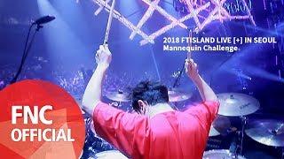 "2018 FTISLAND Mannequin Challenge in Seoul ""이대로 시간이 멈춰버렸..."