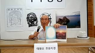 [계룡 4강] 대황조 천문지경 (鳳容 윤재남) [계룡호…