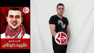 صحنا بعالي الصوت الاسير المحرر داود هرماس