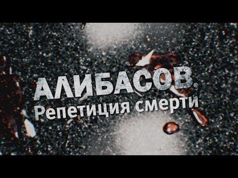 Алибасов. Репетиция смерти. Линия защиты