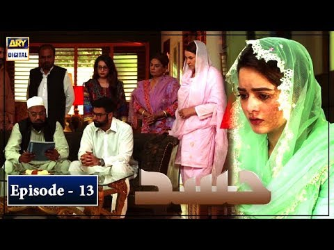 Hassad Episode 13 | 22nd July 2019 | ARY Digital [Subtitle Eng]