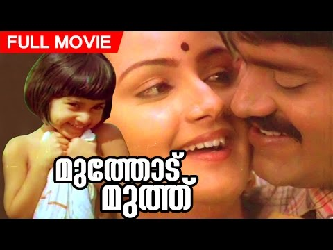 Malayalam Full Movie | Muthodumuthu [ HD ]...