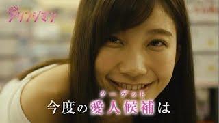 テレビ東京 土曜ドラマ24『フリンジマン~愛人の作り方教えます~』第8話 佐津川愛美 検索動画 7