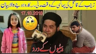 Molana Nasir Madni New Bayan About Zainab Qatal Case Phansi 17.10.2018