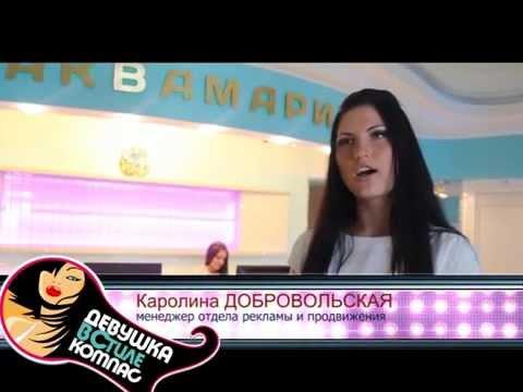 """Девушка в стиле ""Компас"". Серия 7. Фитнес-центр ""Аквамарин"""
